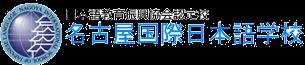 名古屋国際日本語 学校システム