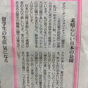 学生の文章が新聞に載りました。